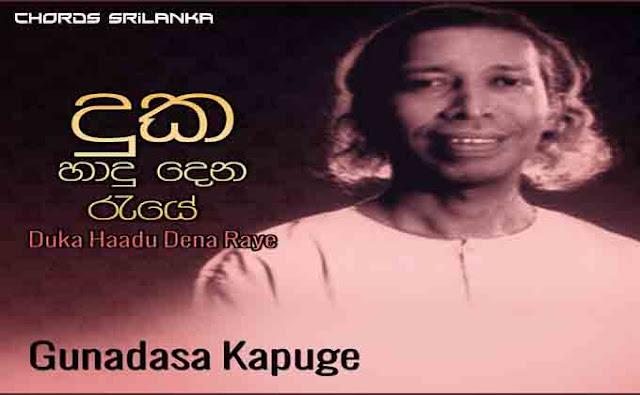 Duka Hadu Dena Raye chords, Gunadasa Kapuge chords, Duka Hadu Dena Raye song chords, Gunadasa Kapuge song chords,