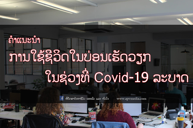 covid-19, covid-19 laos, covid laos, ໂຄວິດ-19, ໂຄວິດ, ຄຳແນະນຳ,  ການໃຊ້ວີວິດບ່ອນເຮັດວຽກ, ກະຊວງສາທາລະນະສຸກ, ຕິດເຊື້ອໂຄວິດ19, ຜູ້ຕິດເຊື້ອ, ຜູ້ຕິດເຊື້ອ covid 19, spvmedia, spv media, spvmedia.com, ທີ່ປຶກສາບັນຫາຊີວິດ ຄອບຄົວ ແລະ ຫົວໃຈ