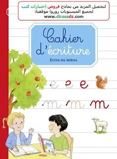 كراس تعليم الخط والكتابة بالفرنسية للسنة الثالثة ابتدائي 2022.pdf