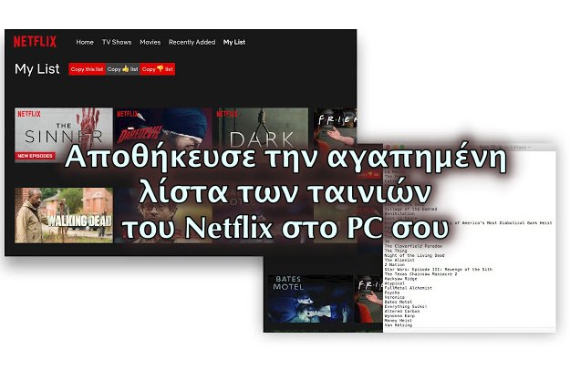 Αποθήκευση της αγαπημένης λίστας ταινιών του Netflix στον υπολογιστή