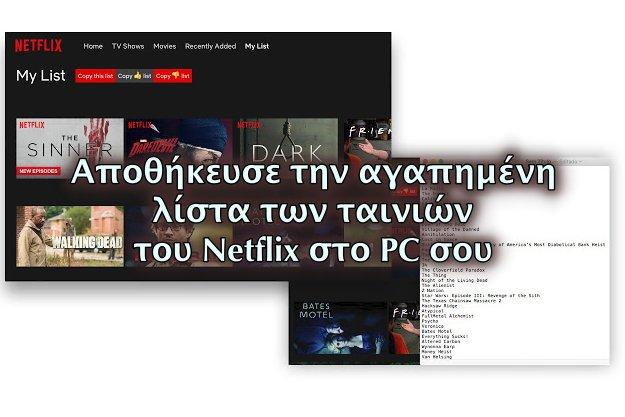 Netflix List Exporter - Αποθήκευσε όλες τις ταινίες του Netflix που έχεις στη λίστα σου