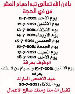 عيد  الأضحى المبارك  يوم الثلاثاء 2021-7-20 تقبل الله منا ومنك صالح الأعمال