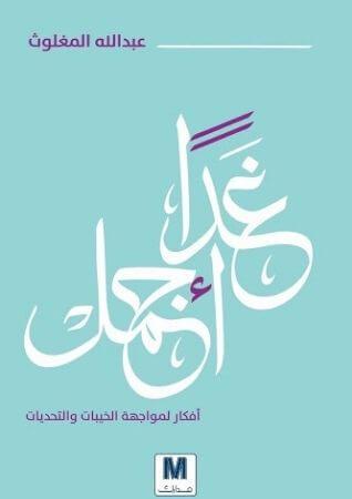 كتاب غدا أجمل لـ عبد الله المغلوث