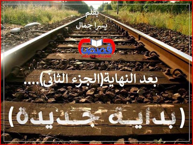 رواية بعد النهاية ج2 بقلم يسرا جمال