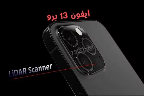 https://www.arbandr.com/2021/07/iphone-13-pro-liDar-scanner.html