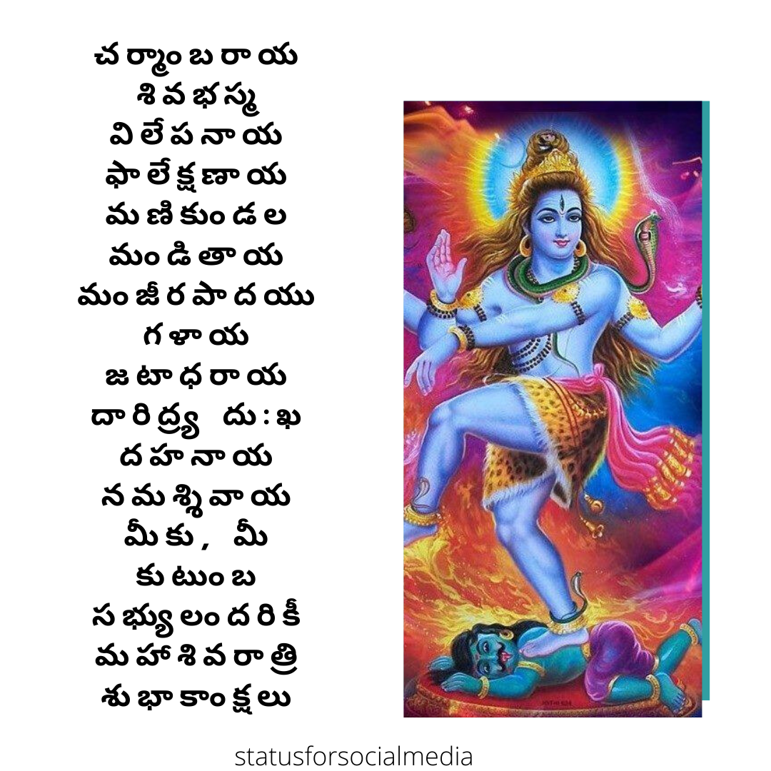 Shivaratri Quotes and Wishes in Telugu Hd Wallpapers