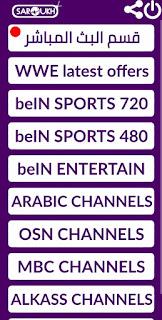 تطبيق Saroukh tv العملاق والرهيب لمشاهدة كل القنوات العربية والرياضية