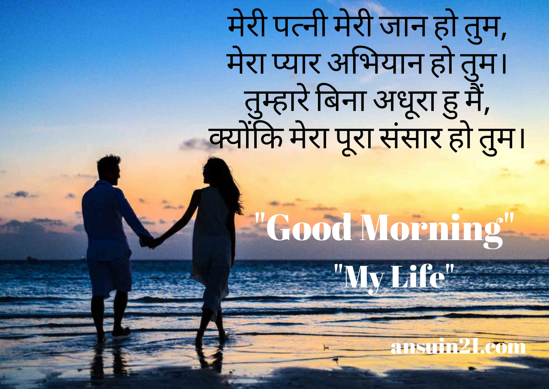 Good Morning Images for Wife Hindi, Good Morning Quotes wishes for Wife & lover