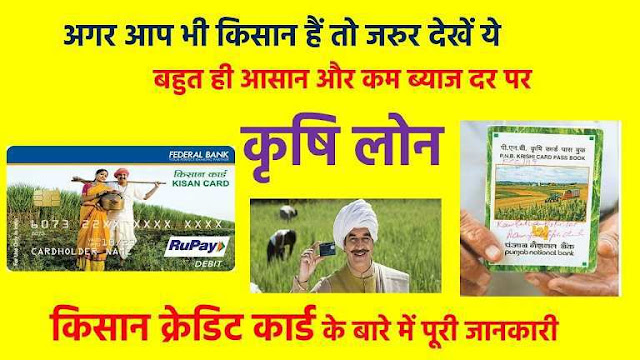 krishi-loan-kcc-ki-jankari-hindi