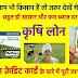 कृषि लोन कैसे ले -KCC बनवाने की पुरी जानकारी | kcc Loan Online Application in Hindi
