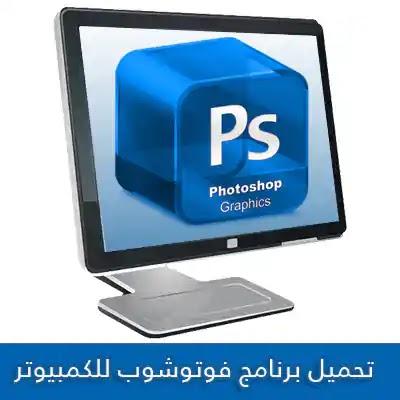 تحميل فوتشوب photoshop للكمبيوتر