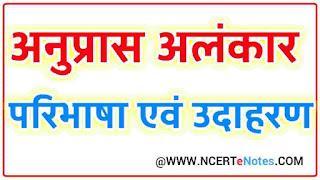 Anupras Alankar Ki Paribhasha Tatha Udaharan