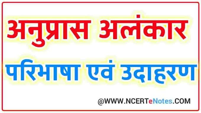 अनुप्रास अलंकार की परिभाषा और उदाहरण सहित लिखिए    Anupras Alankar Ki Paribhasha Tatha Udaharan Sahit Likhiye Hindi Mein