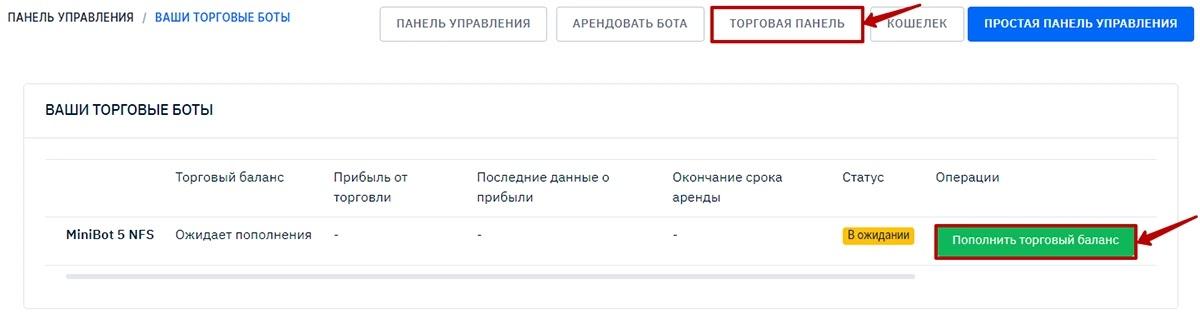 Активация депозита в DeepTradeBot
