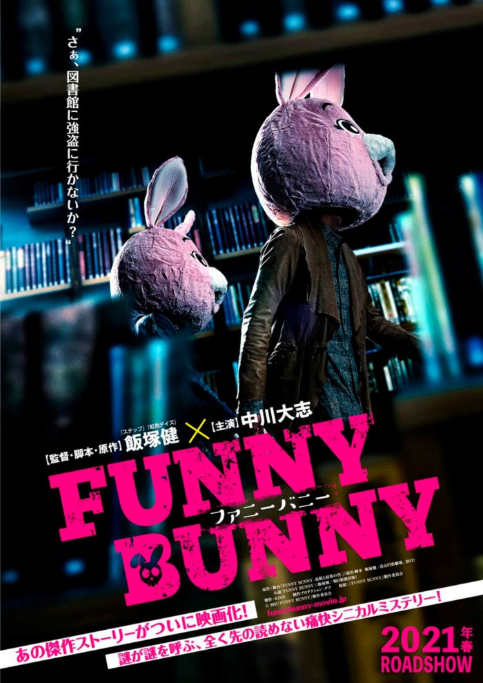 Funny Bunny film - Ken Iizuka - poster
