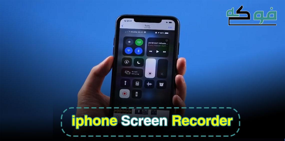 برنامج تصوير الشاشة فيديو للايفون وللكمبيوتر 2020