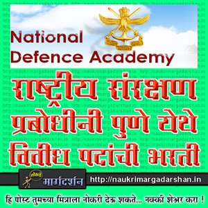 NDA Recruitment, national defense academy vacancy