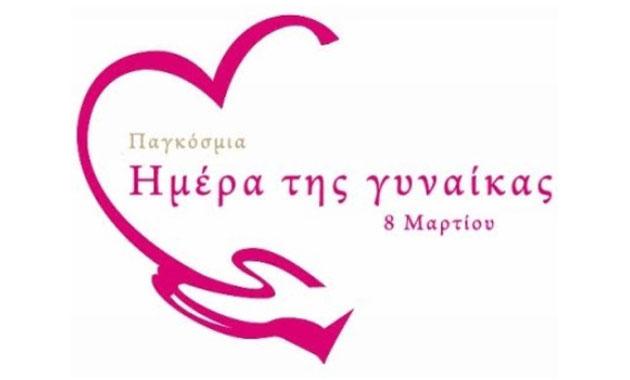 Ο Ξενώνας Φιλοξενίας Γυναικών Θυμάτων Βίας Δήμου Τρίπολης για την Παγκόσμια Ημέρα Γυναίκας