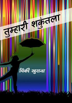 Tumhari Shakuntala तुम्हारी शकुंतला