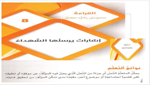 حل درس إشارات يرسلها الشهداء للصف التاسع اللغه العربيه