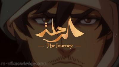 فيلم الأنمي Anime السعودي الياباني الرحلة The Journey يعرض في صالات السينما في صيف 2021