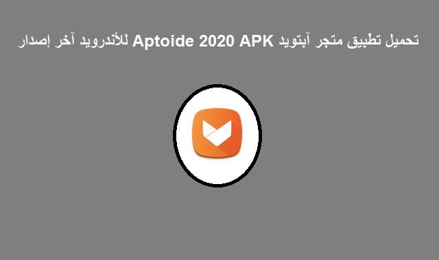 تحميل تطبيق متجر آبتويد Aptoide 2020 APK للأندرويد آخر إصدار