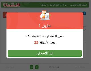 امتحانات كتاب الامتحان عربى ثانية ثانوي ترم ثاني 2020