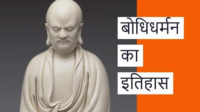 History of Bodhidharman