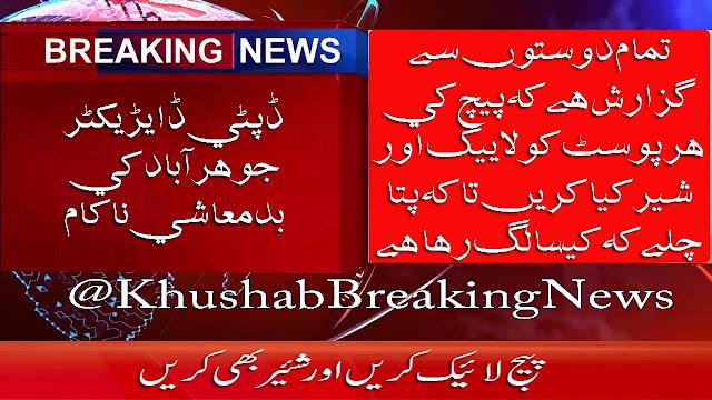 جوہر آباد کی ڈپٹی ڈائریکٹر کی بدمعاشی ناکام