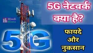 5G नेटवर्क क्या है? (फायदे और नुकसान) - 5G Network kya hai? in Hindi