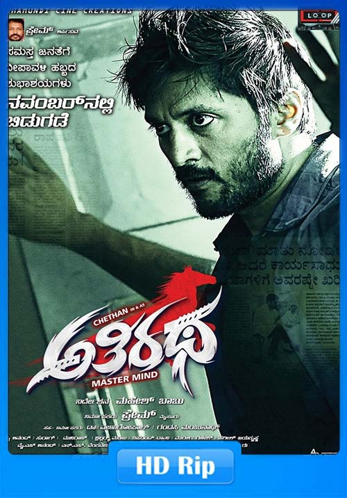 Athiratha 2018 Hindi 720p HDRip x264 | 480p 300MB | 100MB HEVC