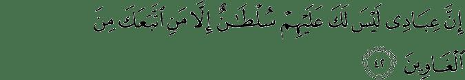Surat Al Hijr Ayat 42