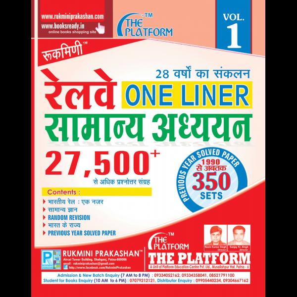 रेलवे ONE LINER सामान्य अध्ययन (हिन्दी संस्करण) VOL.-1