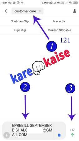 airte-call-details-dekhne-ka-number