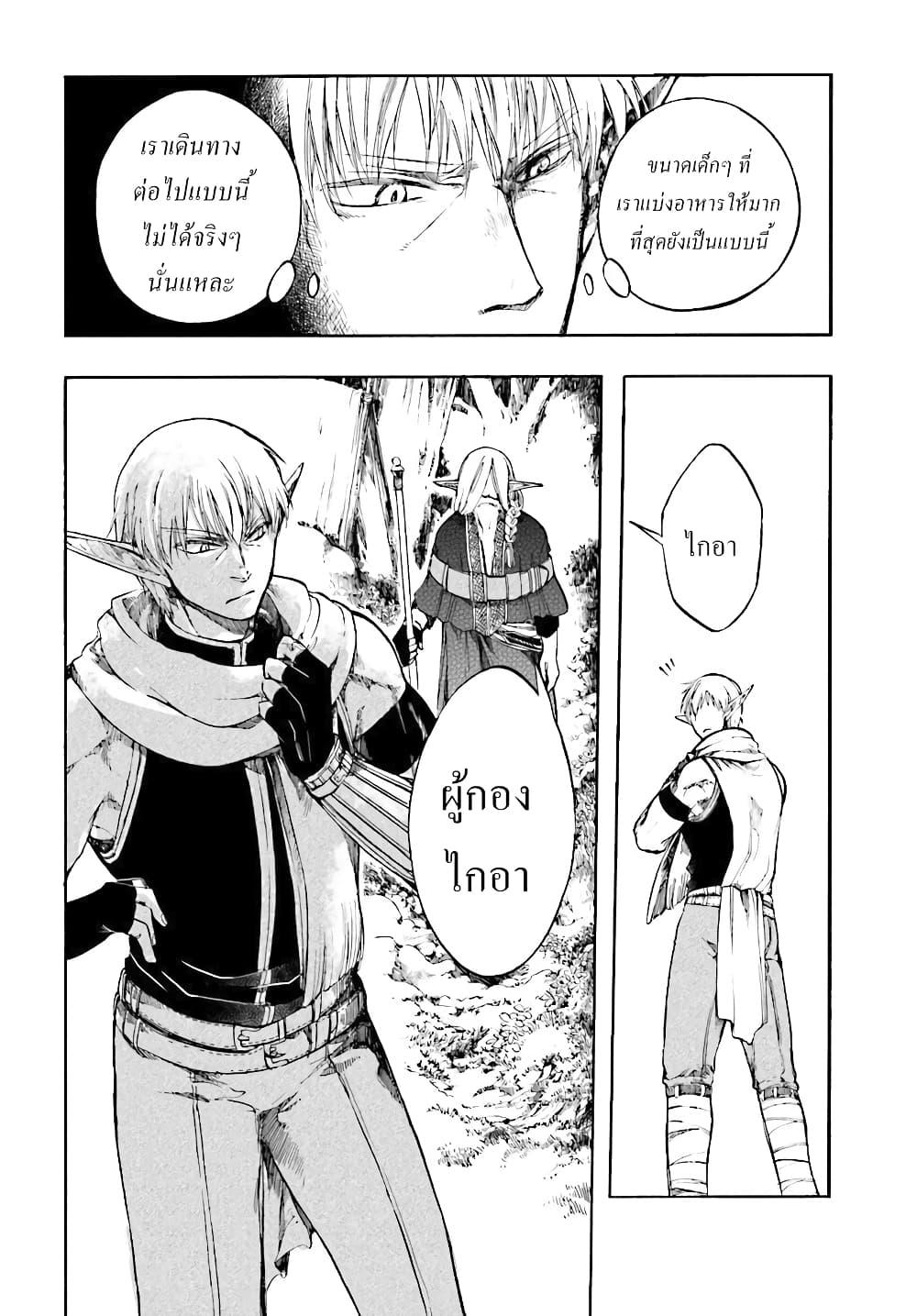 อ่านการ์ตูน Isekai Apocalypse MYNOGHRA ~The Conquest of the World Starts With the Civilization of Ruin~ ตอนที่ 2 หน้าที่ 2