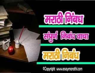 marathi nibandh