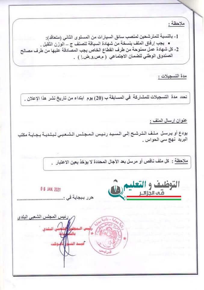 اعلان توظيف ببلدية بجاية 12 جانفي 2021