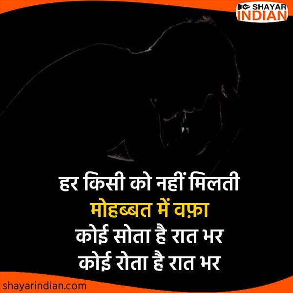 दर्द भरी शायरी, Night Sad Shayari : Mohabbat, Wafa, Raat Bhar Sona, Rona