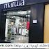 محلات مروه تشغيل  بائعين و بائعات ومستشاري مبيعات  بمدينة طنجة