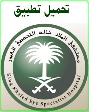تطبيق مستشفى الملك خالد للعيون الرسمي تحميل مباشر