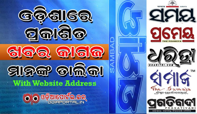 Info: List of Daily News Papers and Magazines Published in Odisha (With e-Paper Link)odia news paper khabar,odia newspaper dinalipi,odia news paper nijukti khabar,english daily the odisha post,monthly and weekly odia magazines,cinema sansara,chalachitra jagata,chitralipi,cinema duniya,kadambini,  odia news paper dharitri,odia news paper sambad, english daily newspaper in odisha,weekly published in odisha,english weekly the news insight, odia news paper samay,odia news paper prajatantra,odia news paper prameya,odia news paper odisha bhaskar,odia news paper anupam bharat,odia news paper pragatibadi,odia news paper naxatra jyoti,