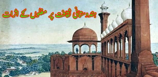 mughal-dynasty-in-india