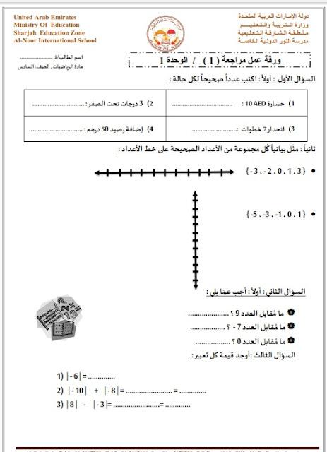ورقة عمل الوحدة الاولي في الرياضيات للصف السادس