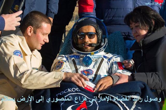 وصول رائد الفضاء الإماراتي هزاع المنصوري إلى الأرض