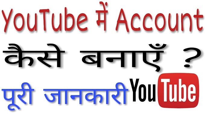 YouTube में Account कैसे बनाएँ?