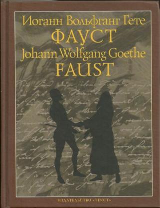 """Книга """"фауст"""" автора фон гете иоганн вольфганг купить и скачать."""