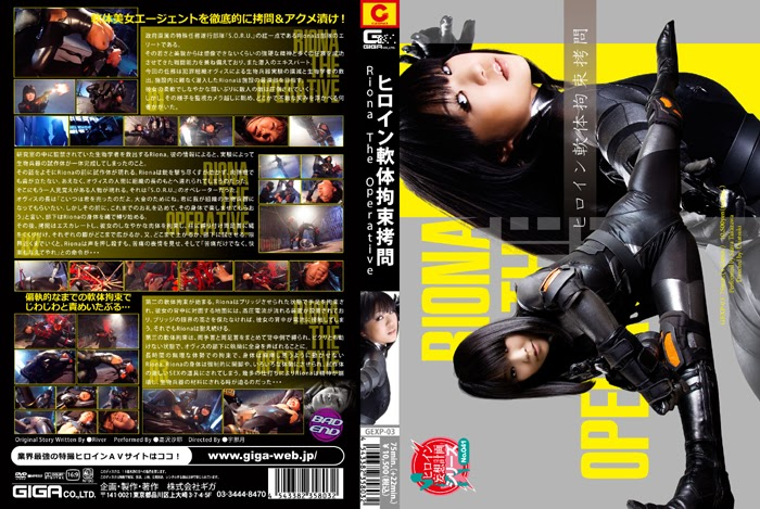 GEXP-03 Heroine Restrained Delicate Physique – Riona The Operative