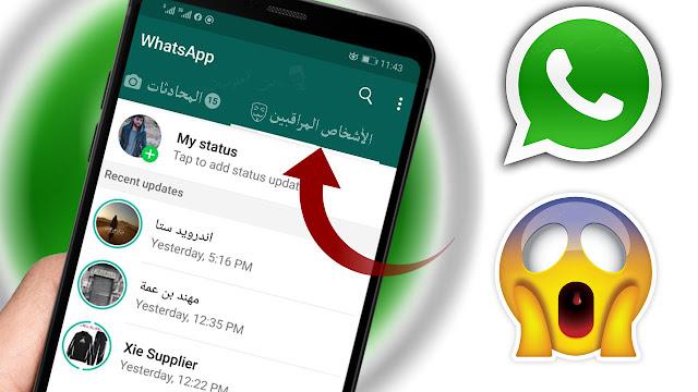 طريقة مراقبة واتساب بدون لمسه عن طريق رقم هاتفه فقط . برنامج مراقبة الواتس. برنامج مراقبة واتس اب مجانا تحميل تطبيق WaRadar - تطبيق مراقبة الواتساب من الرقم.