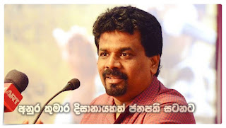 Anura Kumara Dissanayaka too in the fray for Presidency