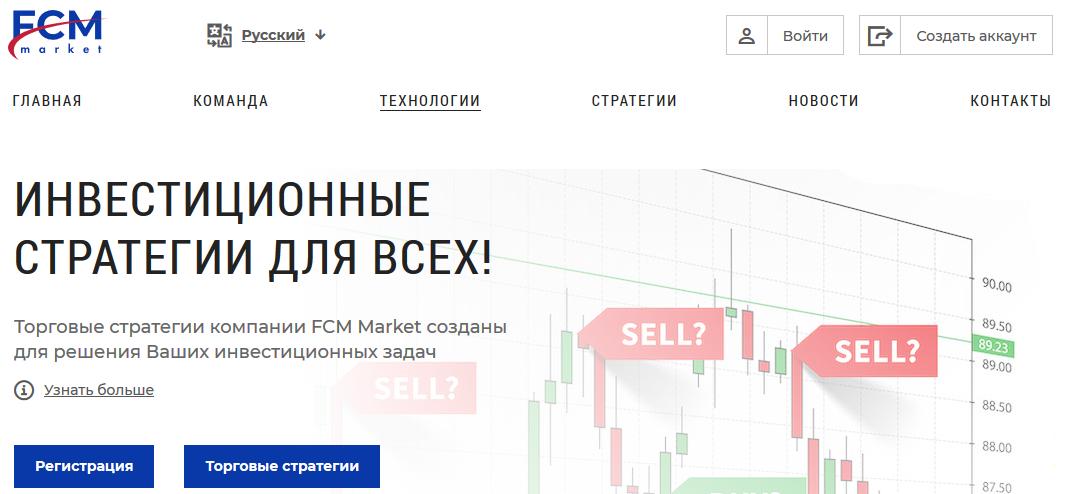 [SCAM] Мошеннический сайт fcm-market.com – Отзывы, платит или лохотрон?